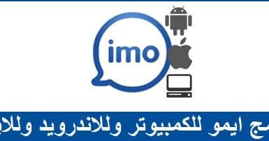 معلومات عن ملف تنزيل ايمو ماسنجر 2020 مجانا للكمبيوتر وللاندرويد وللايفون Allianz Logo Imo Messenger Imo