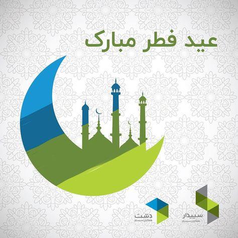 عيد سعيد فطر بر همه مسلمانان مبارك باد Persian Poem Calligraphy Persian Poem Pie Chart