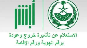الاستعلام عن تأشيرة خروج نهائي مقيم خدمات الخليج