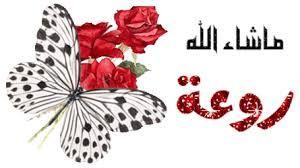 Resultat De Recherche D Images Pour صور ما شاء الله Flower Background Wallpaper Love Gif Android Wallpaper Blue