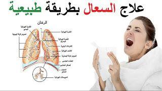 العلاج بالنباتات علاج السعال بالطب البديل Memes Ecard Meme Ecards