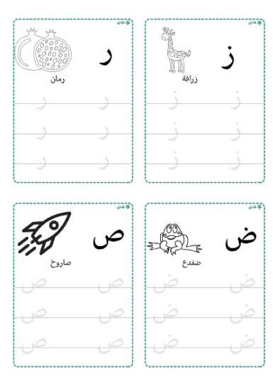 ملف يحتوي على أوراق عمل للتدريب على كتابة الحروف العربية مع رسمة للتلوين Bullet Journal Colo My Boys
