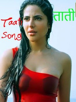 Taati Song In 2020 Songs Music Videos Album Songs