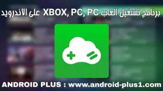 تحميل برنامج Gloud Games افضل محاكي لتشغيل العاب بلايستيشن Ps4 و إكس بوكس و العاب الكمبيوتر Pc اون لاين على الاندرويد Android Plus Xbox Pc Android Apps Fun Games