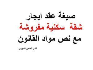 صيغة عقد ايجار شقة سكنية مفروشة مع نص مواد القانون نادي المحامي السوري Arabic Calligraphy Calligraphy