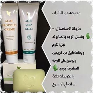 مجموعة علاج حب الشباب Aloe Vera Gelly Forever Living Products Clean Beauty