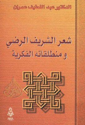 شعر الشريف الرضي ومنطلقاته الفكرية عبد اللطيف عمران Pdf