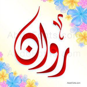 روان Rawan Arabic Calligraphy Art Calligraphy Art Calligraphy Name