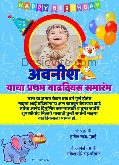 Marathi Birthday Invitation Card with Boy Photo