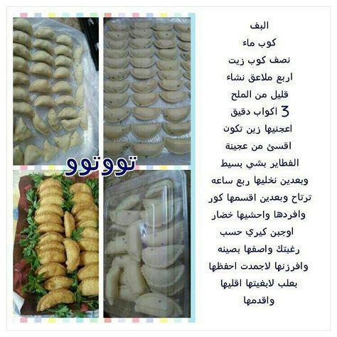 فطائر مشكله Bread Rolls Recipes Dough