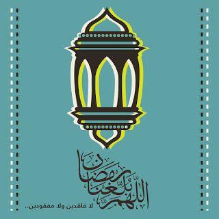 صور اللهم بلغنا رمضان 2021 بطاقات دعاء اللهم بلغنا شهر رمضان Ramadan Ramadan Kareem Kareem