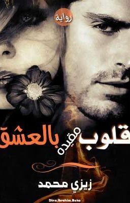 قلوب مقيدة بالعشق ٢٢ Pdf Books Reading Wattpad Books Arabic Books