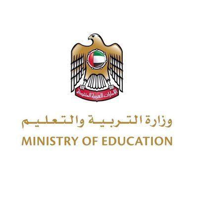 جولة التفقدية للمطبعة المتحدة Ministry Of Education Education Enamel Pins