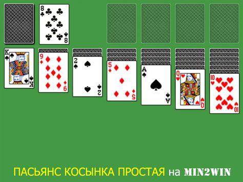 играть карты косынка 3 онлайн на