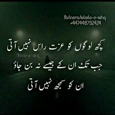 All People Can T Deserve Respect Urdu Love Words Urdu Words