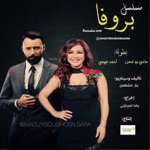 مسلسل بروفا الحلقة 14 الرابعة عشر Little Black Dress Ramadan Black Dress
