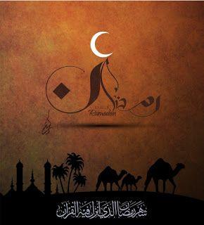 صور رمضان 2021 بطاقات تهنئة لشهر رمضان المبارك Ramadan Poster Art