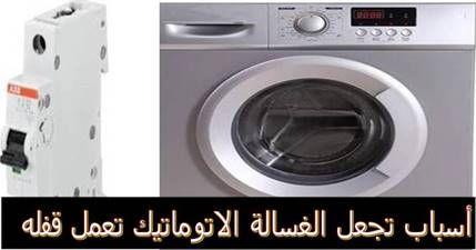 أسباب تجعل الغسالة الاتوماتيك تعمل قفله وتفصل الكهرباء عن المنزل Washing Machine Laundry Machine Home Appliances