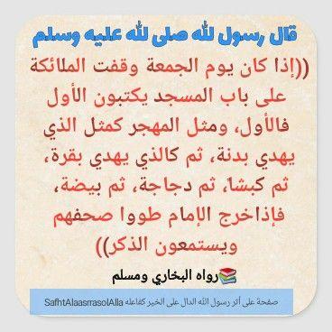 Pin By Semsem Batat On حديث نبوى Islam Facts Islam Beliefs Ahadith