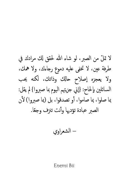 لا تمل من الصبر لو شاء الله لحقق لك مرادك في طرفة عين لا تخفى عليه دموع رجاءك ولا همك ولا يعجزه إ Islamic Quotes Islamic Quotes Quran Inspirational Quotes