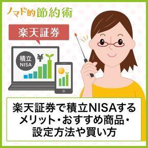 楽天証券で積立nisaするメリット おすすめ商品 設定方法や買い方 節約術 ファイナンス 証券