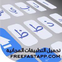 تحميل تطبيق كيبورد العربي Ai Type Keyboard Apk للاندرويد برابط مباشر Android Apps Keyboard Allianz Logo