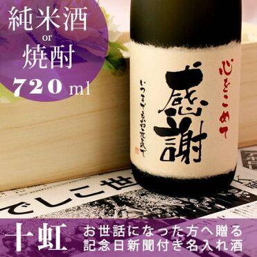 米寿祝い 酒