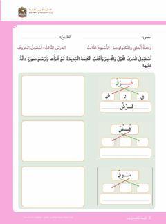 ورقة عمل تفاعلية للدرس الثالث اسنبدل الحرف Language Arabic Grade Level الروضة الثانية School Subject اللغة ال Online Workouts Worksheets Online Activities
