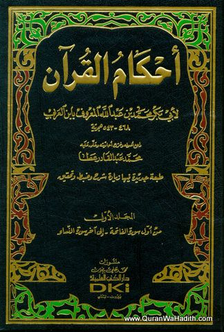 احكام القران 4 جلد أحكام القرآن لابن العربي علوم القرآن Ahkam Al Quran Ibn Arabi Pdf Books Download Free Books Download Books Free Download Pdf