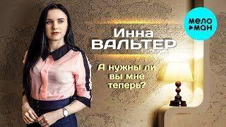 Inna Valter A Nuzhny Li Vy Mne Teper Mp3 Indir Innavalter Anujnilivimneteper Yeni Muzik Muzik Sarkilar