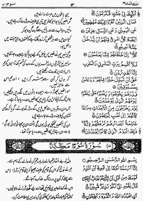 Quran Pak Para 29 Quran Recitation Quran Pak Quran