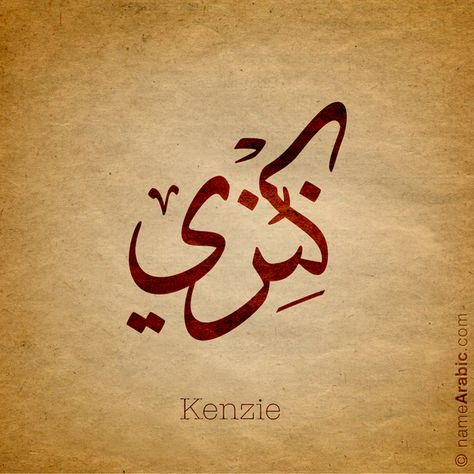 Kenzie Name With Arabic Calligraphy Arabic Calligraphy Design For Kenzie كنزي Name Meanin Calligraphy Name Arabic Calligraphy Design Calligraphy Design