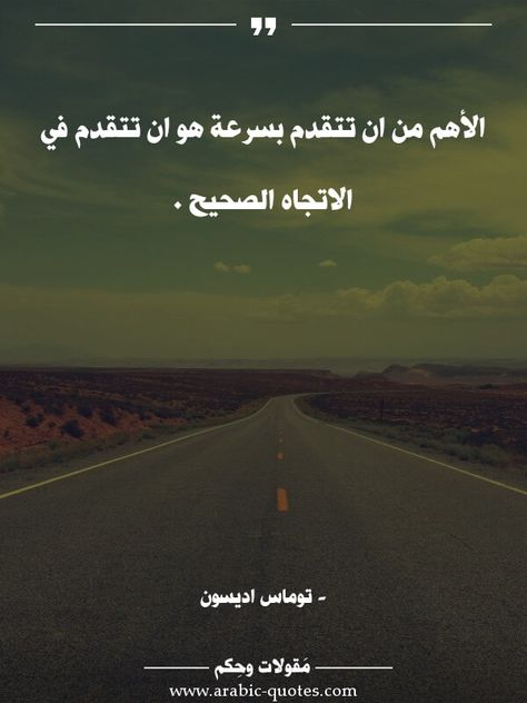 اقوال وحكم مقولات جميلة أقوال مأثورة الأهم من ان تتقدم بسرعة هو ان تتقدم في الاتجاه Ex Quotes Arabic Quotes Wise Quotes