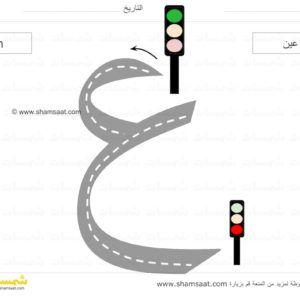 حرف العين الحروف الابجدية العربية لوحات الطرق تتبع الحرف بالسيارة 13 Jpeg Arabic Flash Cards Arabic Alphabet For Kids Alphabet Flashcards Arabic Alphabet