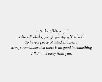 و عسى ان تحبوا شيئا و هو شر لكم Words Of Wisdom Arabic Quotes Quotes