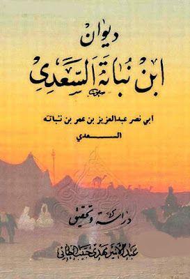ديوان ابن نباتة السعدي تحقيق عبد الأمير الطائي Pdf Arabic Books My Books Books