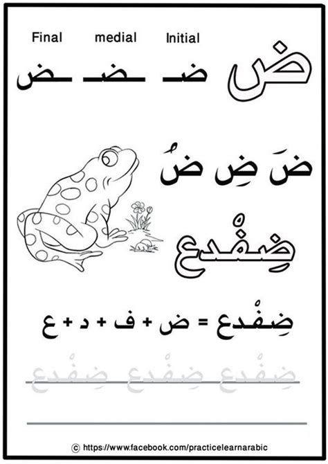 Ejercicios Y Practicas Learn Arabic Alphabet Learning In 2020 Learn Arabic Alphabet Learning Arabic Arabic Alphabet For Kids