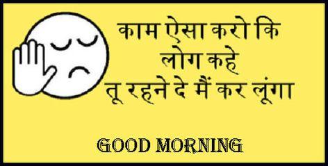 Funny Good Morning Messages For Her In Hindi Jai Mata Di Good