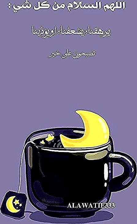 قهوة قهوه سبحان الله عواطف صباح الخير مساء النور الورد ورد جوري روز 𝐀𝐋𝐀𝐖𝐀𝐓𝐈𝐅𝟑𝟑𝟑 𝓐𝔀𝓪𝓽𝓲𝓯 Glassware Mugs Tableware