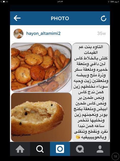 Pin By Shrooq Ali On وصفات طبخ Food Breakfast Caramel