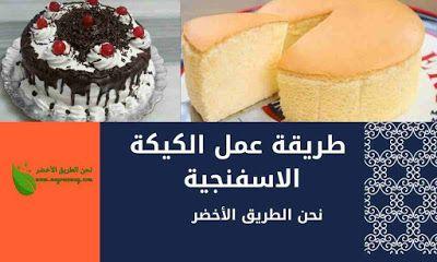 طريقة عمل الكيكة الاسفنجية Food Breakfast Muffin