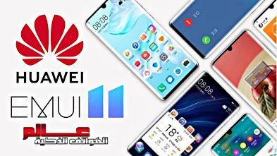ماهي هواتف هواوي التي ستحصل على واجهة المستخدم Emui 11 Huawei Phone Tablet