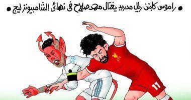 كاريكاتير اليوم السابع راموس الشيطان يغتال أحلام محمد صلاح كاريكاتير Caricature History Art