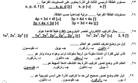 مراجعة كيمياء للصف الثاني الثانوي الترم الأول 2020 Math Math Equations Exam