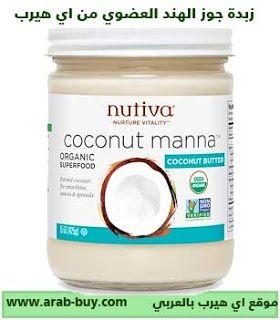 زبدة جوز الهند العضوي من اي هيرب Coconut Manna Coconut Coconut Oil Jar