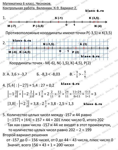 Решение задачи по математике 6 класс 157 задачи по бухгалтерскому учету решениями