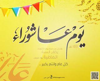 صور يوم عاشوراء 2019 بطاقات تهنئة العاشر من محرم 1441 Birthday Wishes Flowers Muharram Birthday Wishes