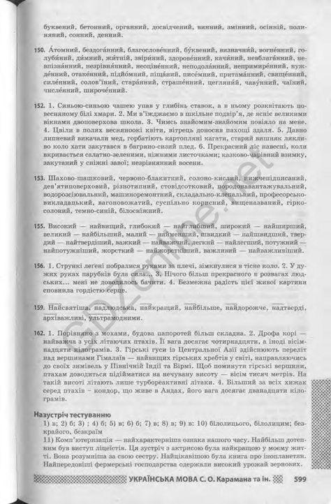 Гдз по украинском языке 10-11украинское