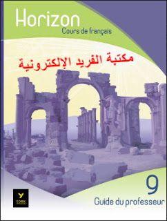 دليل المعلم لغة فرنسية للصف التاسع ـ سوريا ـ المنهاج الجديد المطور  2019-2020 | Teacher guides, Ninth grade, French language