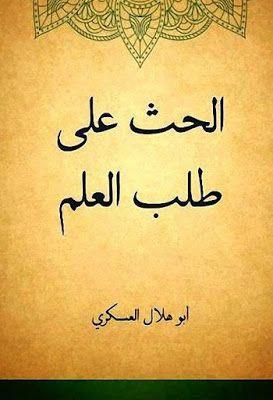 الحث على طلب العلم والاجتهاد في جمعه أبو هلال العسكري Pdf